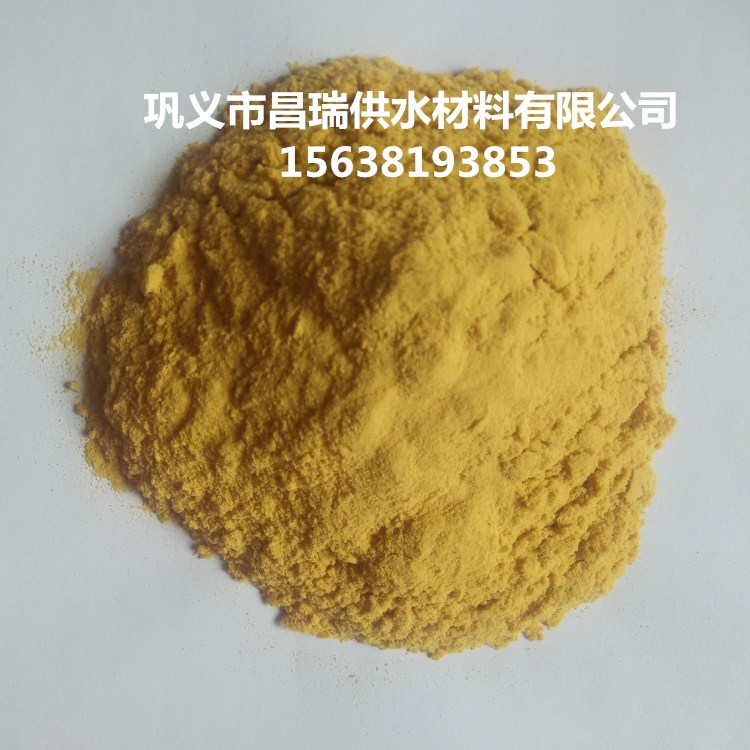 固体聚合硫酸铁PFS(聚铁)